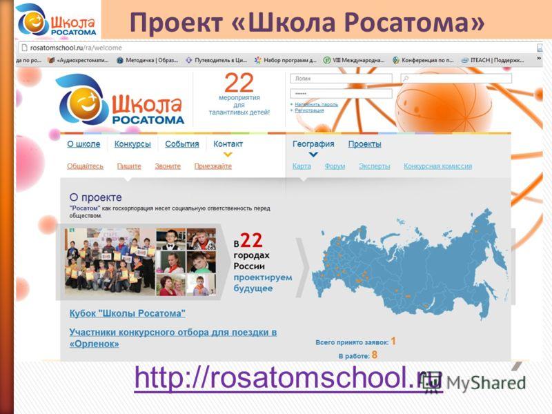 Проект «Школа Росатома» http://rosatomschool.ru