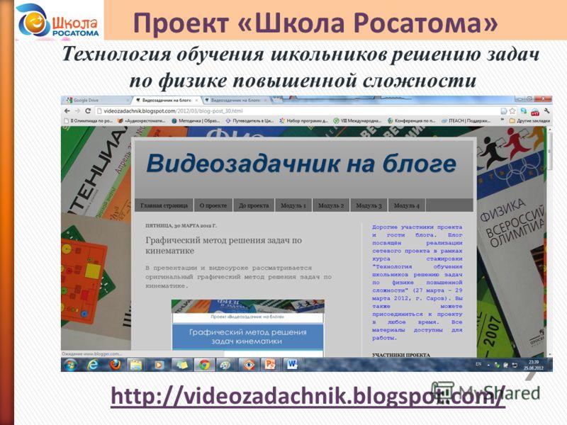 Проект «Школа Росатома» http://videozadachnik.blogspot.com/ Технология обучения школьников решению задач по физике повышенной сложности