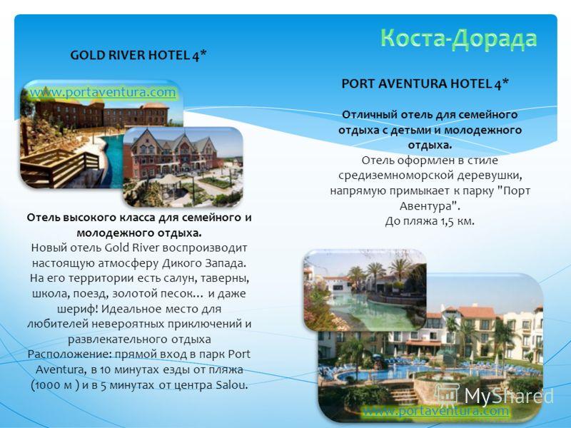 GOLD RIVER HOTEL 4* Отель высокого класса для семейного и молодежного отдыха. Новый отель Gold River воспроизводит настоящую атмосферу Дикого Запада. На его территории есть салун, таверны, школа, поезд, золотой песок… и даже шериф! Идеальное место дл