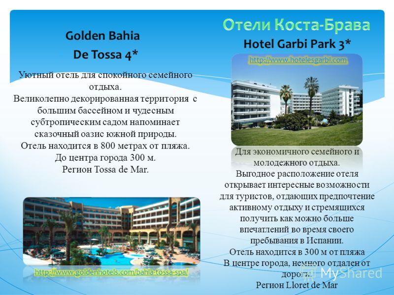Golden Bahia De Tossa 4* Уютный отель для спокойного семейного отдыха. Великолепно декорированная территория с большим бассейном и чудесным субтропическим садом напоминает сказочный оазис южной природы. Отель находится в 800 метрах от пляжа. До центр