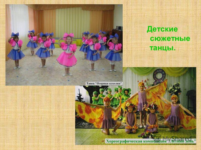 Детские сюжетные танцы.