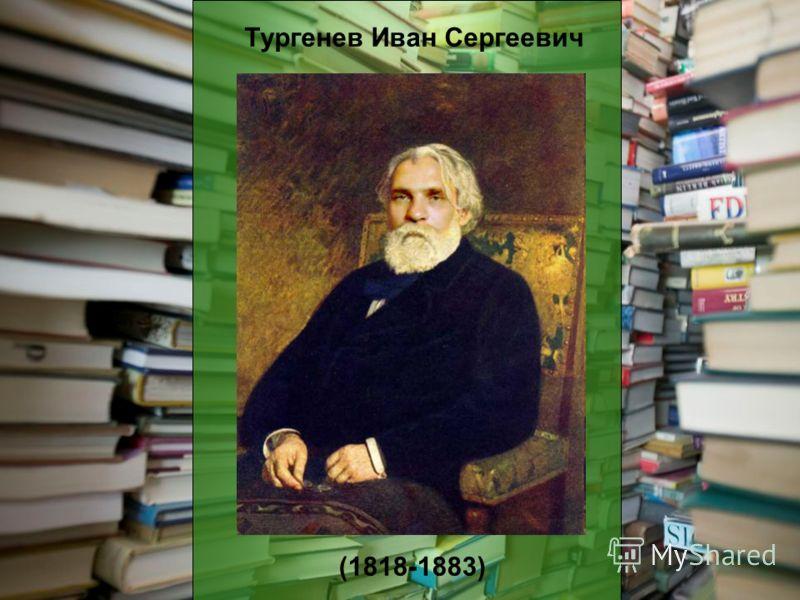 Тургенев Иван Сергеевич (1818-1883)