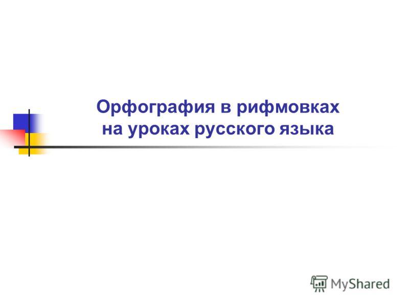 Орфография в рифмовках на уроках русского языка
