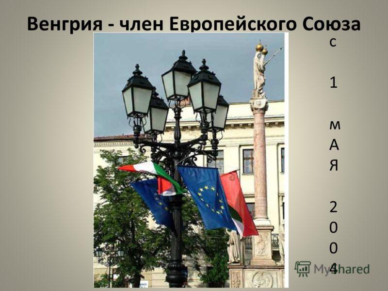 Венгрия - член Европейского Союза с1мАЯ 2004с1мАЯ 2004