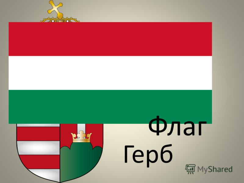 Венгрия Корона Святого Стефана Герб Флаг