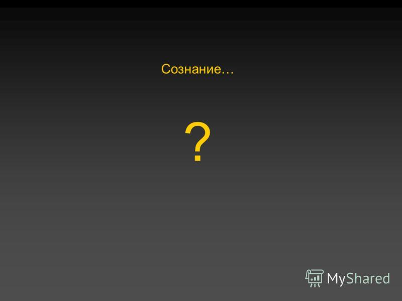 Сознание… ?