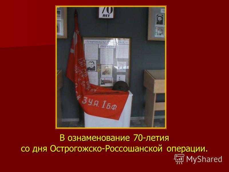 В ознаменование 70-летия со дня Острогожско-Россошанской операции.