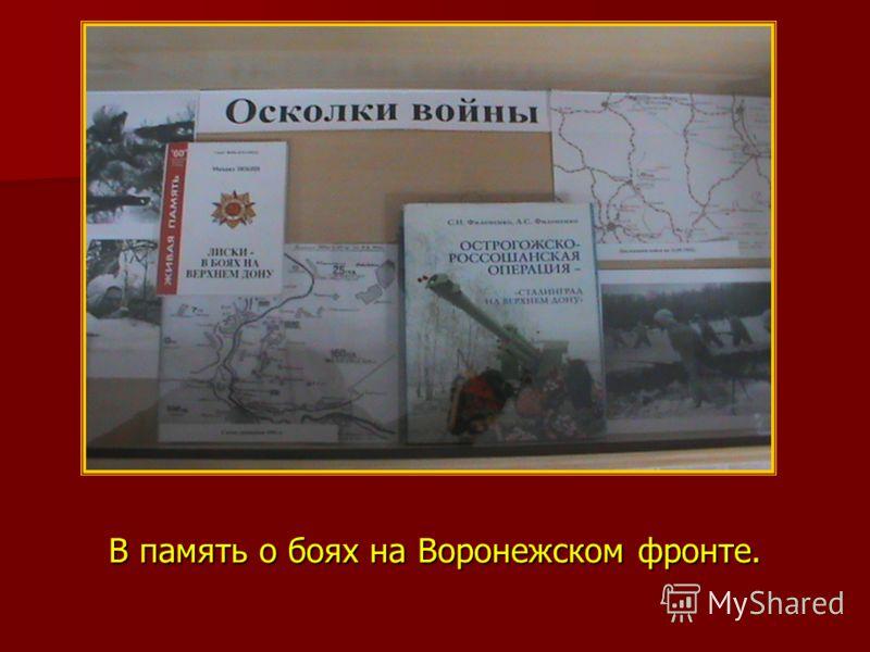 В память о боях на Воронежском фронте.