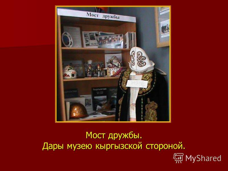 Мост дружбы. Дары музею кыргызской стороной.