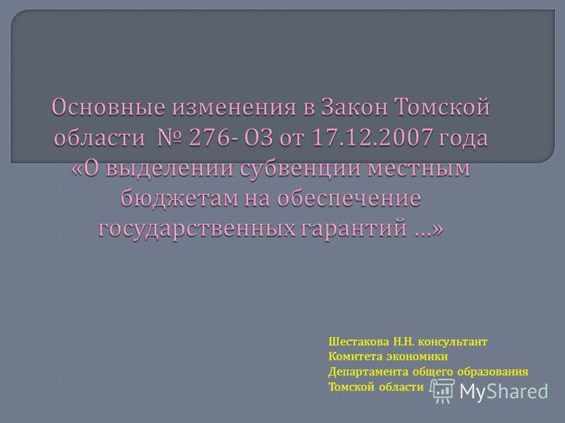 Шестакова Н. Н. консультант Комитета экономики Департамента общего образования Томской области
