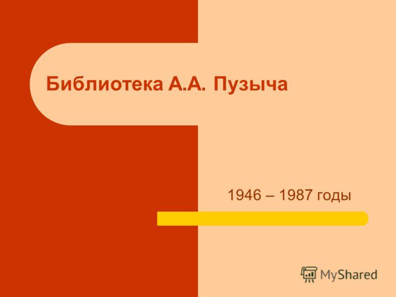 Библиотека А.А. Пузыча 1946 – 1987 годы