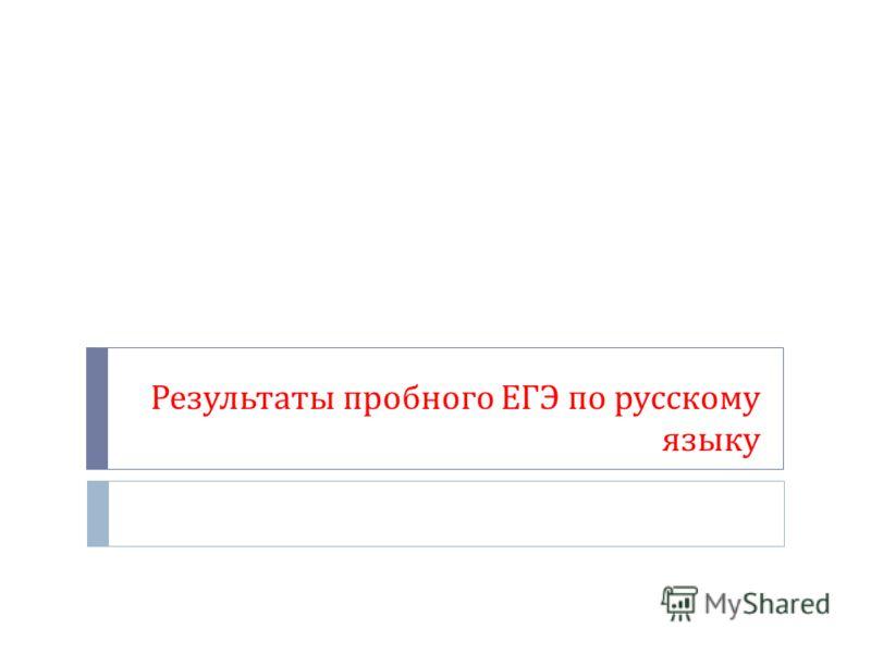 Результаты пробного ЕГЭ по русскому языку