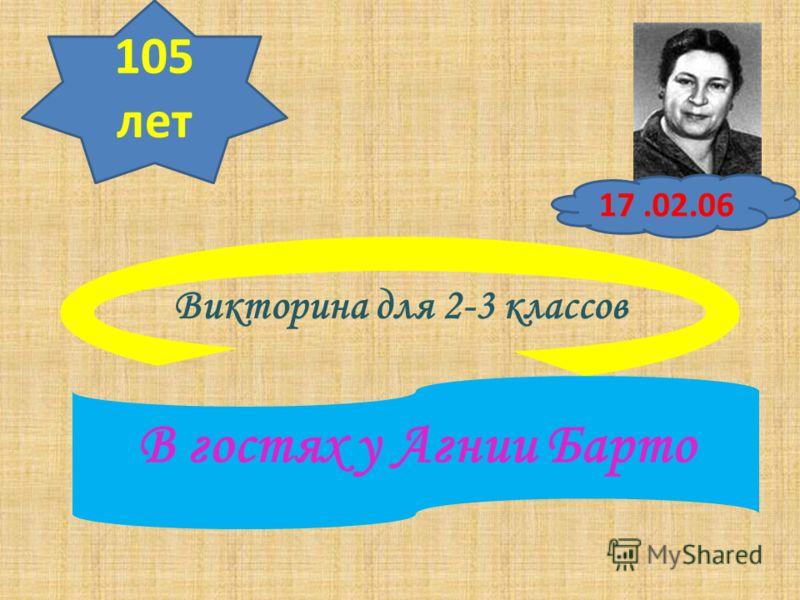Викторина для 2-3 классов В гостях у Агнии Барто 17.02.06 105 лет