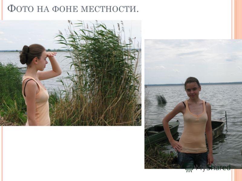 Ф ОТО НА ФОНЕ МЕСТНОСТИ.