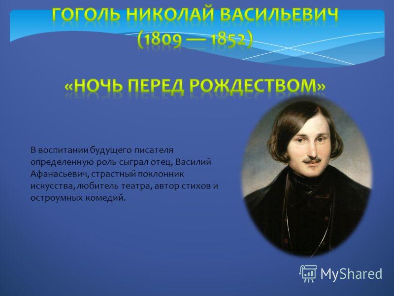 В воспитании будущего писателя определенную роль сыграл отец, Василий Афанасьевич, страстный поклонник искусства, любитель театра, автор стихов и остроумных комедий.