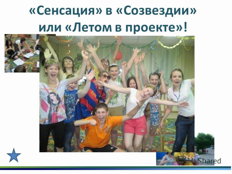 «Сенсация» в «Созвездии» или «Летом в проекте»!