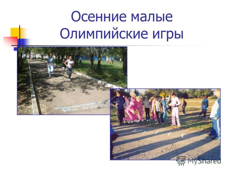 Осенние малые Олимпийские игры