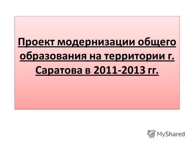 Проект модернизации общего образования на территории г. Саратова в 2011-2013 гг.