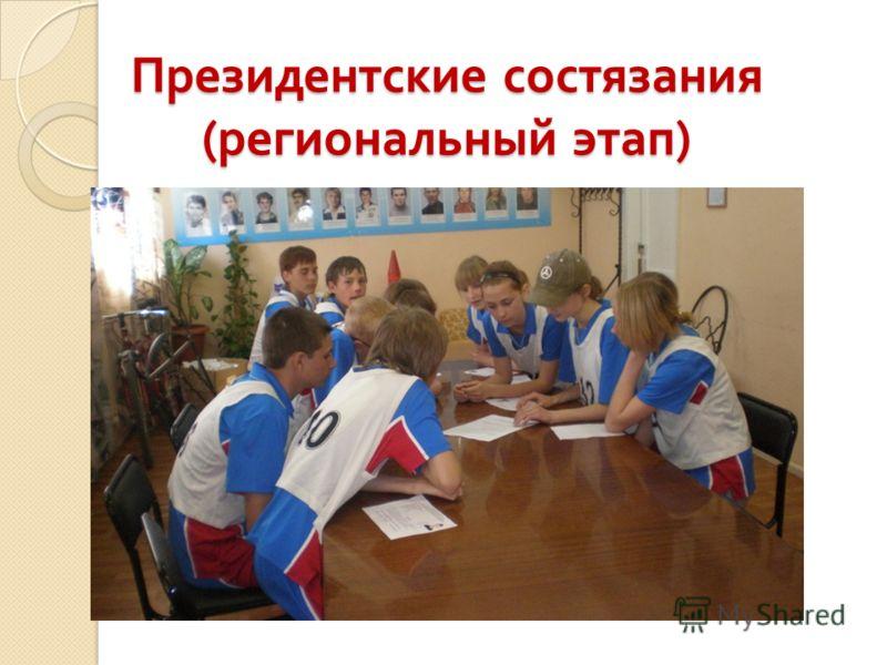 Президентские состязания ( региональный этап )