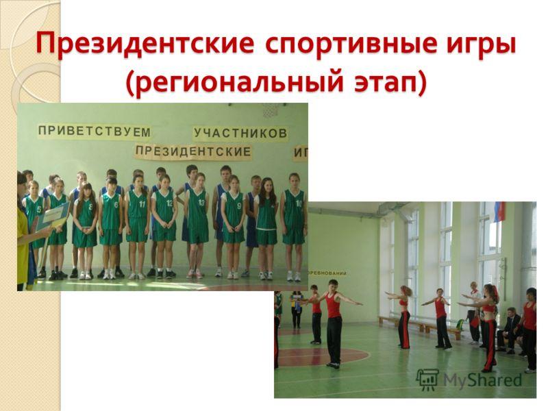 Президентские спортивные игры ( региональный этап )