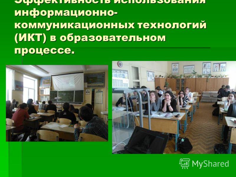 Эффективность использования информационно- коммуникационных технологий (ИКТ) в образовательном процессе.