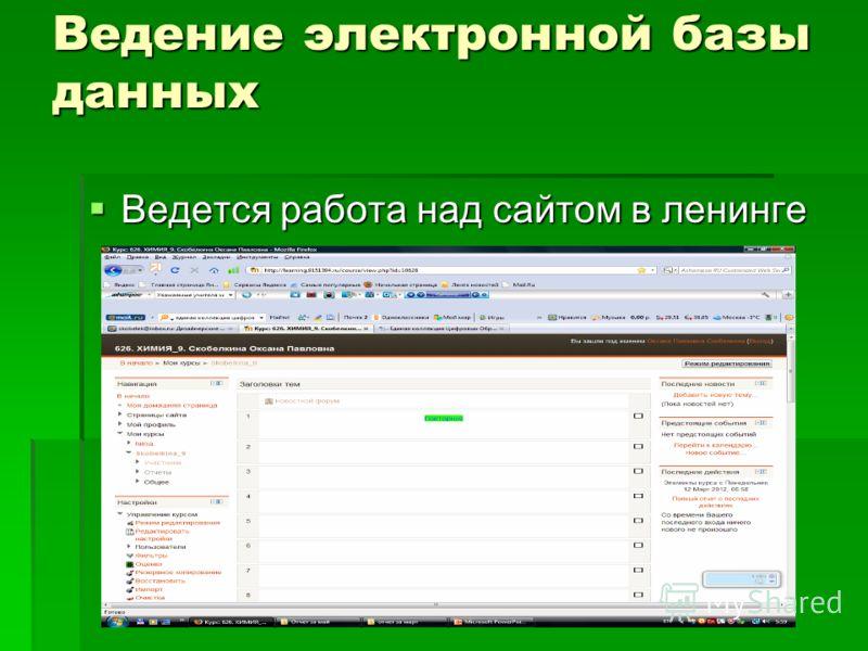 Ведение электронной базы данных Ведется работа над сайтом в ленинге Ведется работа над сайтом в ленинге