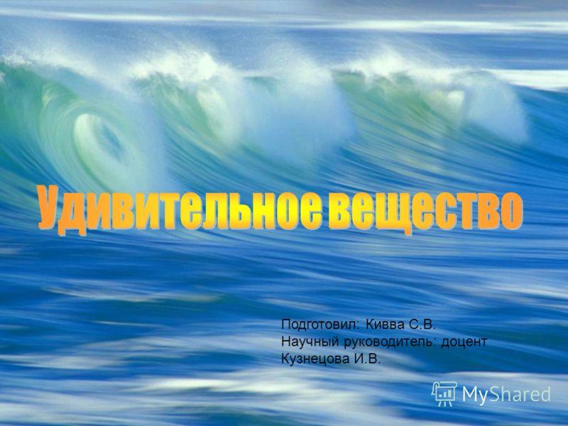 Подготовил: Кивва С.В. Научный руководитель: доцент Кузнецова И.В.