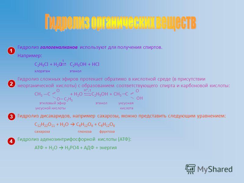 Гидролиз галогеналканов используют для получения спиртов. Например: С 2 Н 5 Сl + H 2 О С 2 Н 5 ОН + HCl хлорэтан этанол Гидролиз сложных эфиров протекает обратимо в кислотной среде (в присутствии неорганической кислоты) с образованием соответствующег