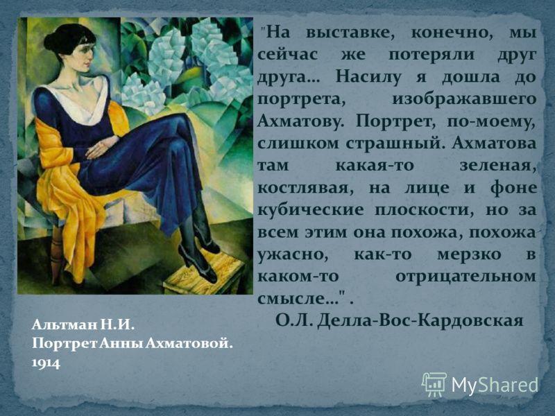 Альтман Н.И. Портрет Анны Ахматовой. 1914