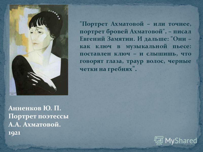 Анненков Ю. П. Портрет поэтессы А.А. Ахматовой. 1921