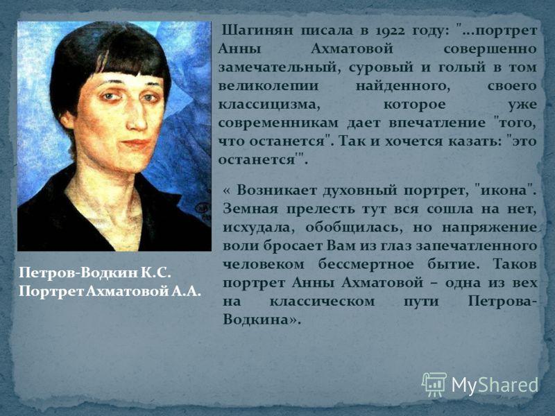 Петров-Водкин К.С. Портрет Ахматовой А.А. Шагинян писала в 1922 году: