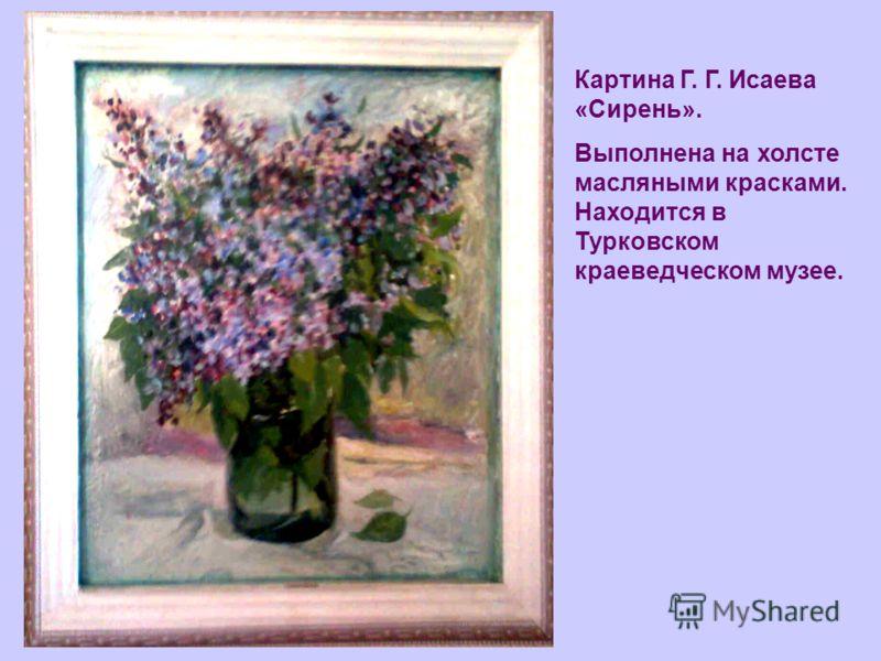Картина Г. Г. Исаева «Сирень». Выполнена на холсте масляными красками. Находится в Турковском краеведческом музее.