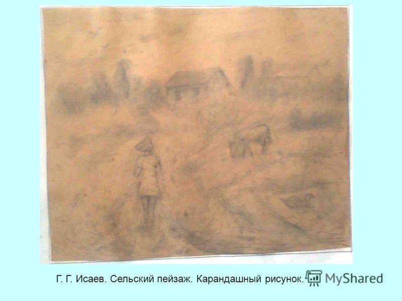 Г. Г. Исаев. Сельский пейзаж. Карандашный рисунок.