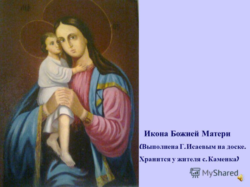 Икона Божией Матери ( Выполнена Г. Исаевым на доске. Хранится у жителя с. Каменка )