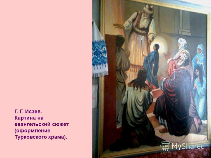 Г. Г. Исаев. Картина на евангельский сюжет (оформление Турковского храма).