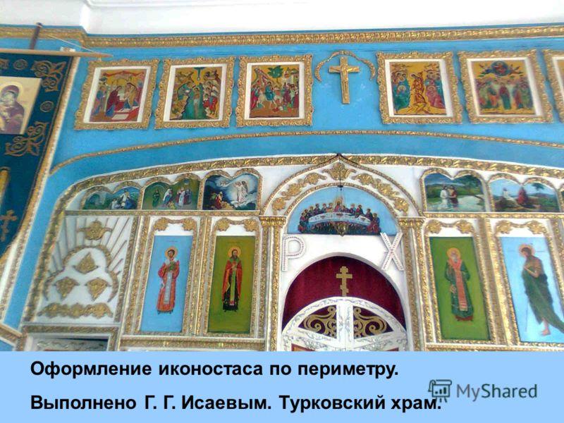 Оформление иконостаса по периметру. Выполнено Г. Г. Исаевым. Турковский храм.