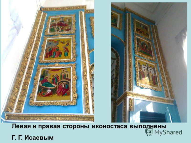 Левая и правая стороны иконостаса выполнены Г. Г. Исаевым