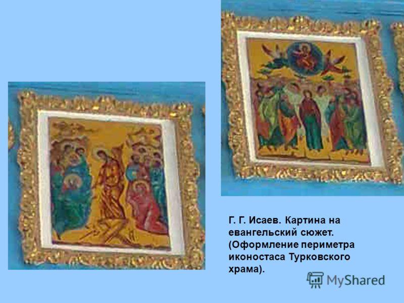 Г. Г. Исаев. Картина на евангельский сюжет. (Оформление периметра иконостаса Турковского храма).