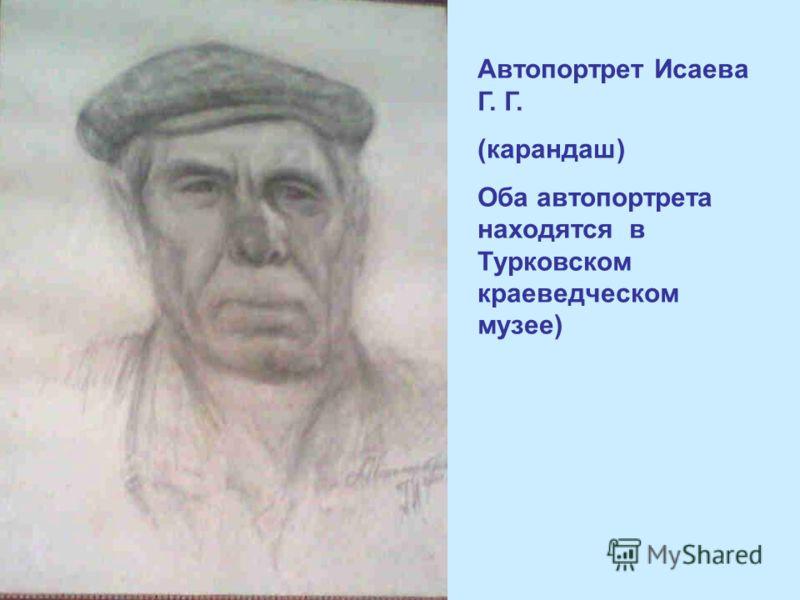Автопортрет Исаева Г. Г. (карандаш) Оба автопортрета находятся в Турковском краеведческом музее)