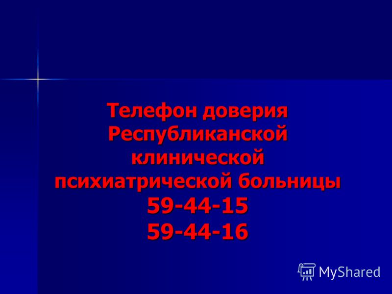 Телефон доверия Республиканской клинической психиатрической больницы 59-44-15 59-44-16