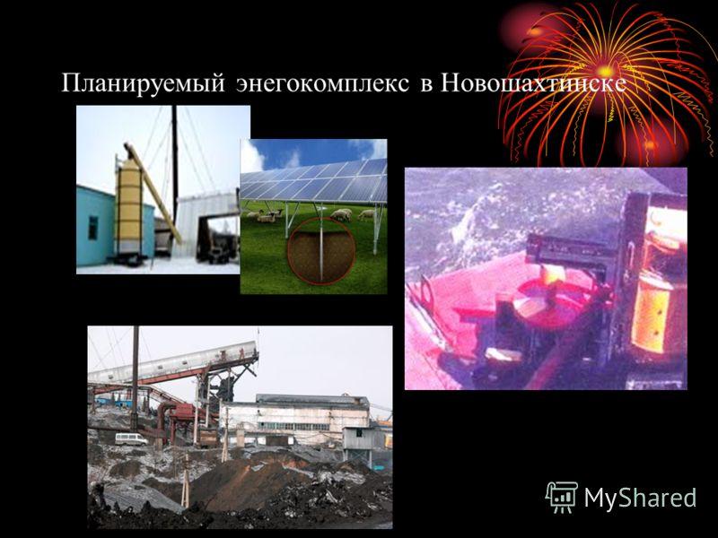 Планируемый энегокомплекс в Новошахтинске