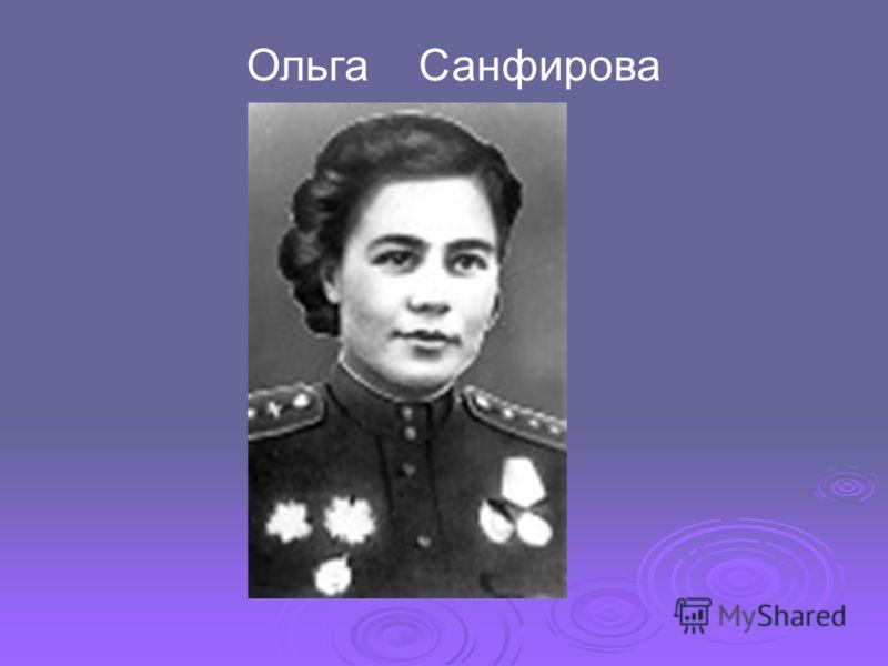 Ольга Санфирова