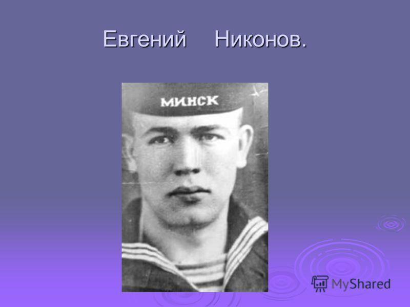 Евгений Никонов.