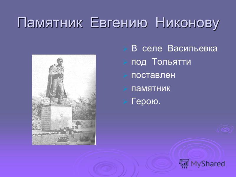 Памятник Евгению Никонову В селе Васильевка под Тольятти поставлен памятник Герою.