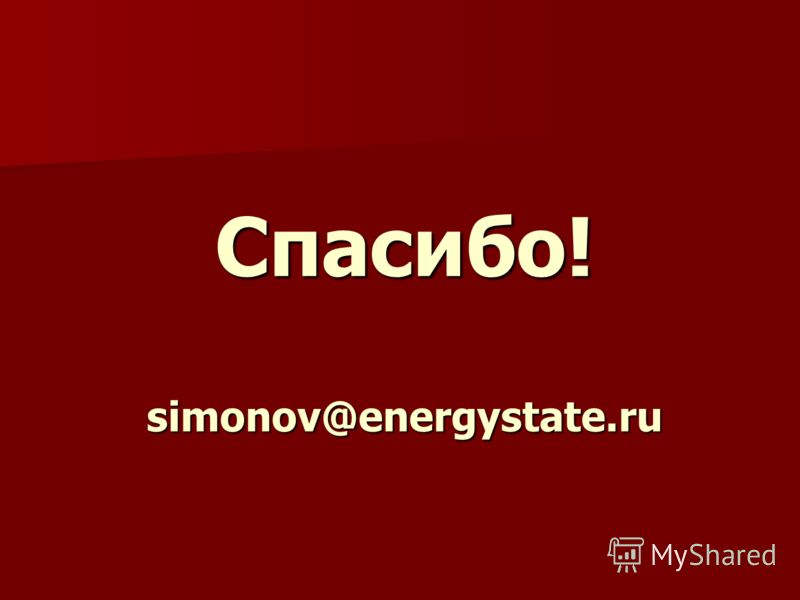 Спасибо! simonov@energystate.ru