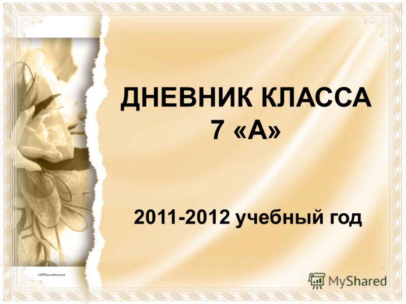 ДНЕВНИК КЛАССА 7 «А» 2011-2012 учебный год