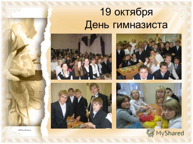 19 октября День гимназиста