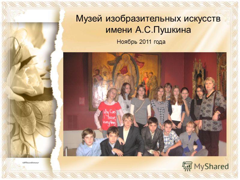 Музей изобразительных искусств имени А.С.Пушкина Ноябрь 2011 года