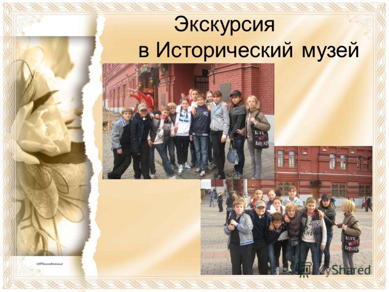 Экскурсия в Исторический музей
