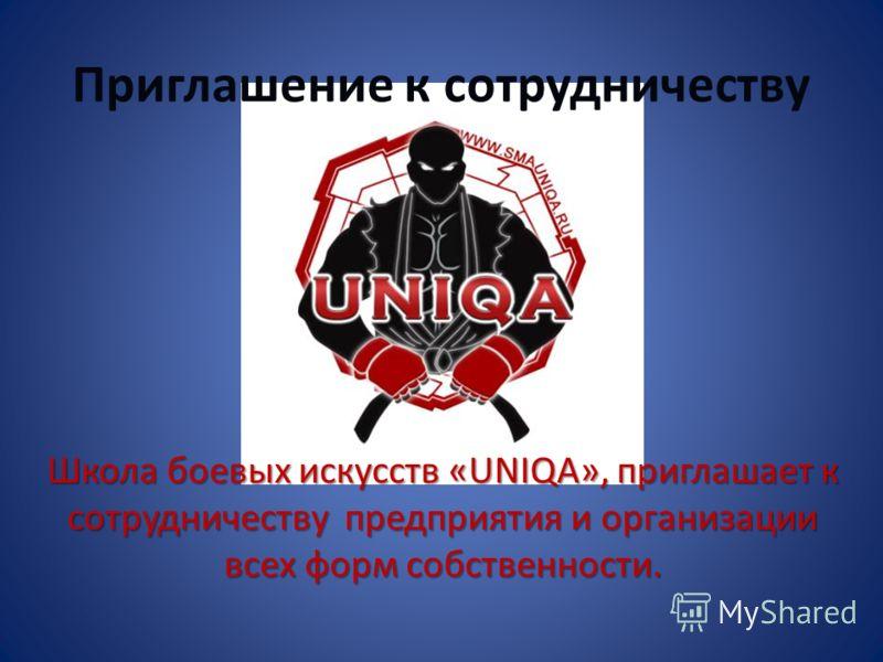 Приглашение к сотрудничеству Школа боевых искусств «UNIQA», приглашает к сотрудничеству предприятия и организации всех форм собственности.